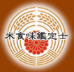 米・食味鑑定士協会