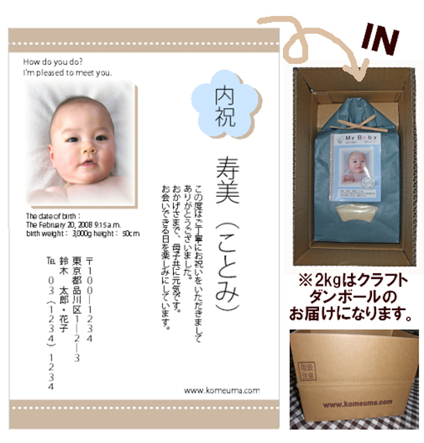 MY BABYの内祝いカード