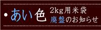 あい色2kg米袋廃盤のお知らせ