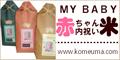出産内祝い赤ちゃん体重米販売「こめ旨!!壱番館」60×120