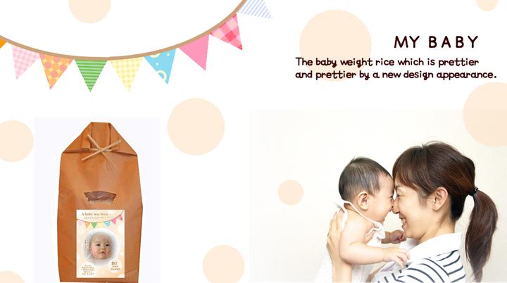 出産内祝いに赤ちゃん体重米 MY BABY