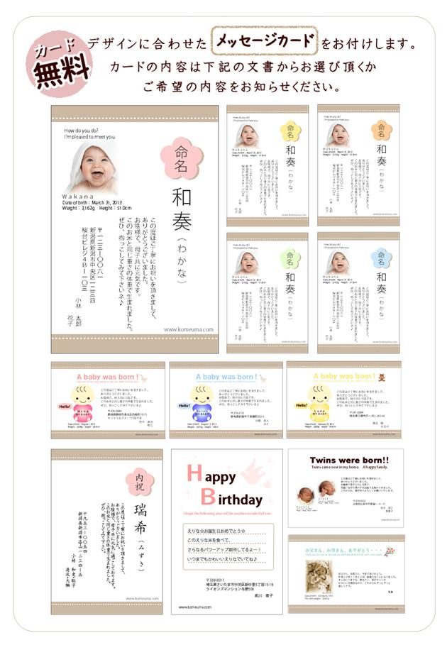 出産内祝い赤ちゃん体重米無料命名カード