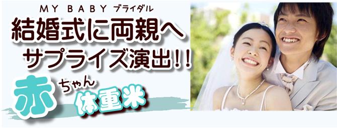 結婚式に両親へ体重米でサプライズ「こめ旨!!壱番館」