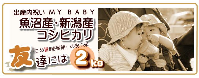 内祝い米・出産内祝い米・新潟産魚沼産コシヒカリ2kg
