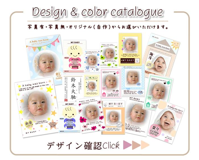 出産内祝いに赤ちゃん体重米 MY BABY デザインカタログ