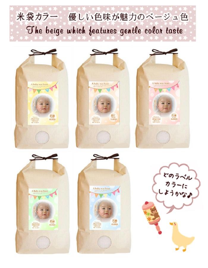 出産内祝いに赤ちゃん体重米 MY BABY 米袋カラー