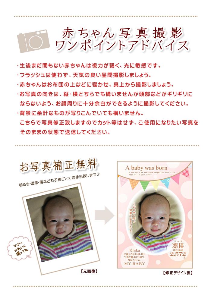 出産内祝い赤ちゃん体重米写真撮影ポイント