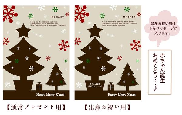 クリスマス限定デザインMYBABY米ギフト